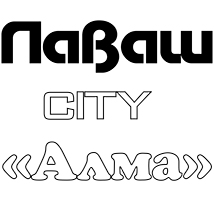 Лаваш City «Алма»