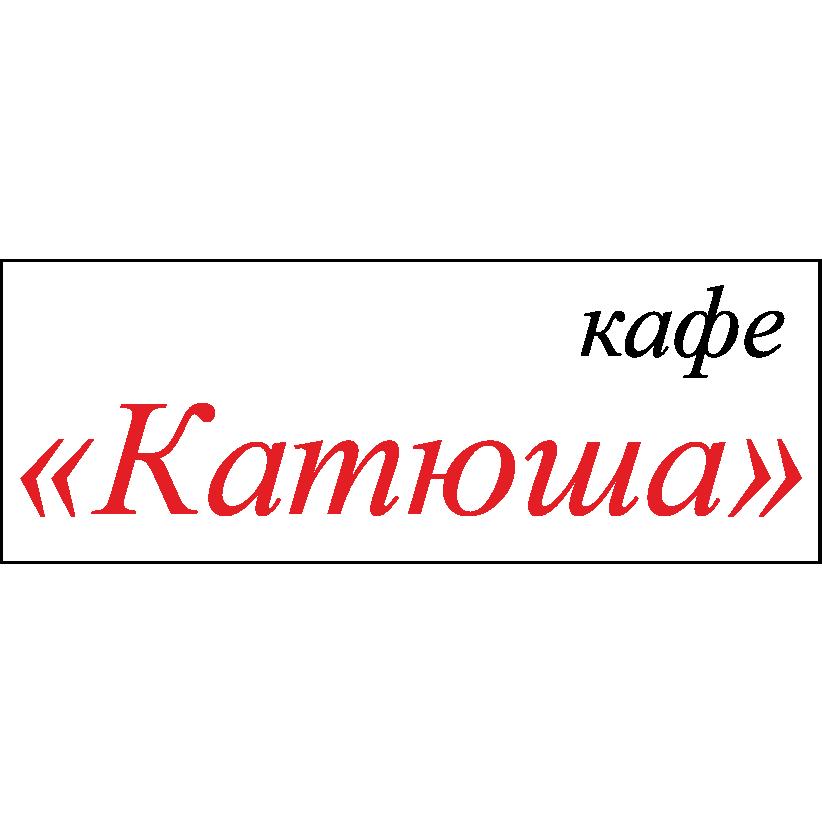 katyusha